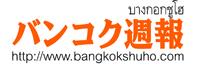 LOGO BKK SHUHO-200