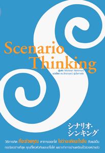 ScenarioThinking-M